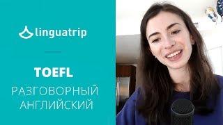 TOEFL, разговорный английский, стоимость жизни в США