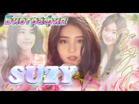 Биография Пэ Су Джи 💕 Сьюзи 💕 Suzy 💕 Пока ты спишь 💕 (актерская деятельность)
