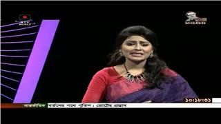 Bangladesh Television English News at 10 PM on  16.01.2020