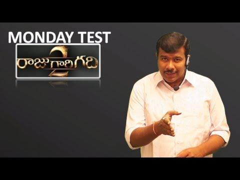 Raju Gari Gadhi 2 Collections Report | King Nagarjuna | MONDAY TEST | Mr. B