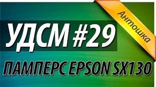 Сброс счетчика памперса на Epson SX130/125