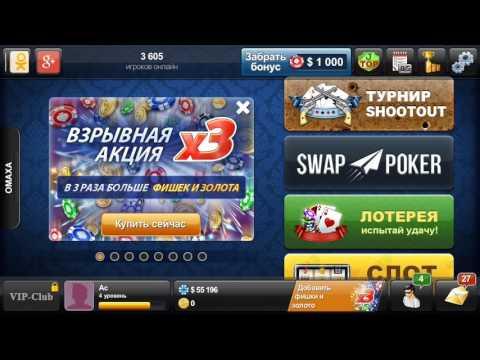 БЛЕФ - СИЛА»Poker Jet#3