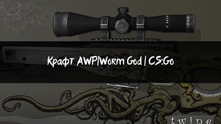 крафт awp worm god cs go