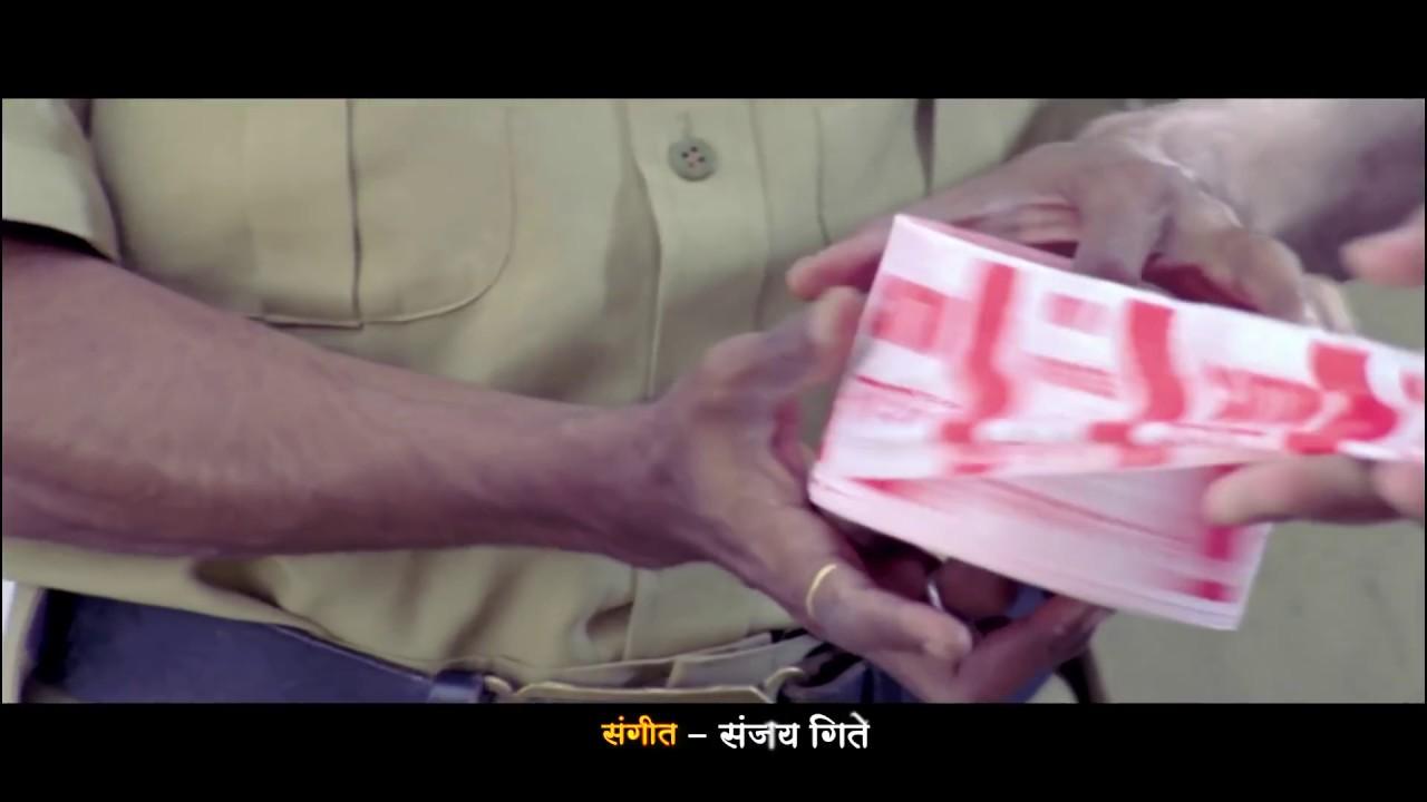 marathi film Mahaguru 30 Sec