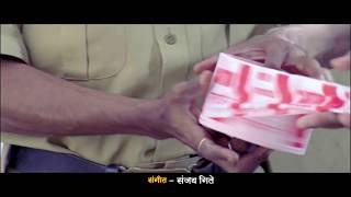 marathi film Mahaguru 30 Sec thumbnail