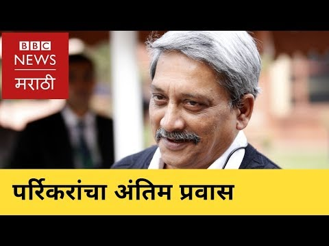 Manohar Parrikar funeral | मनोहर पर्रिकर अनंतात विलीन –(BBC News Marathi)