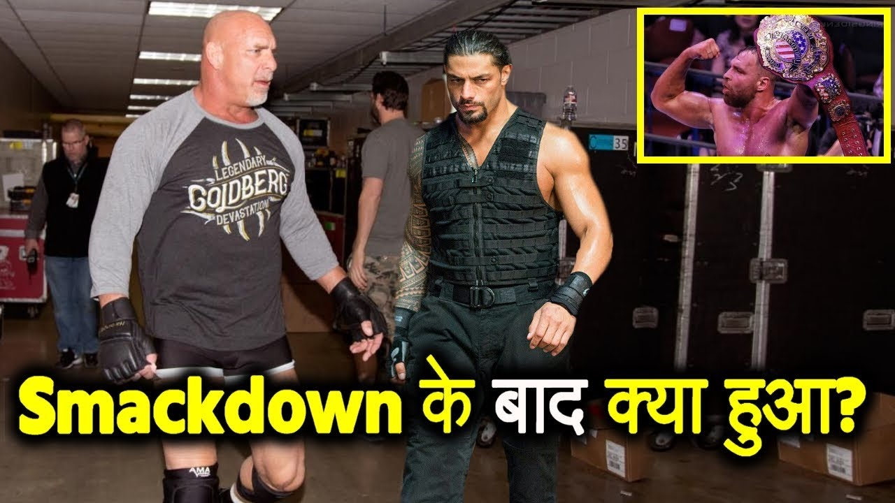 साथ हैं Roman Reigns - WWE Smackdown Live June 6, 2019 Highlights | Goldberg Angry | Jon Moxley Won?
