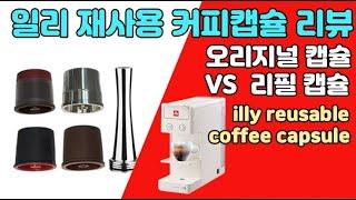 일리캡슐 _ illy y3.2 재사용 커피캡슐 리뷰 (…