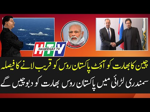 Haqeeqat TV: China Will Bring Russia and Pakistan Closer to Counter India in Indo-Pacific