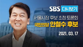 [다시보기] 서울시장 후보 초청 토론회 - 국민의당 안…