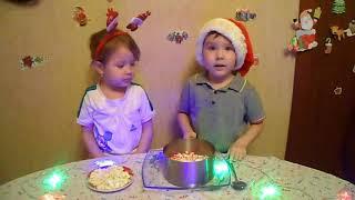 СЛОЁНЫЙ САЛАТ С КУРИЦЕЙ! Быстрый вкусный салат на новогодний стол. Готовят Дети.