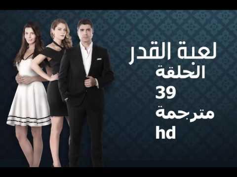 لعبة القدرة الحلقة 39 مترجم للعربية hd  جودة عالية thumbnail