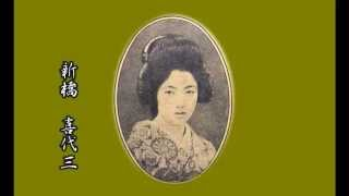 「唐人お吉」 (新橋喜代三)