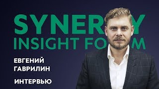 Интервью с Евгением Гаврилиным | Synergy Insight forum | Университет СИНЕРГИЯ