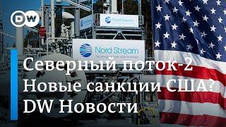Северный поток-2 могут не достроить: санкции США против партнеров 'Газпрома'. DW Новости (14.05.19)