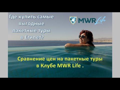 Пакетные туры в MWR Life. Сравнение  цен на пакетные туры в Египет у всех Туроператоров