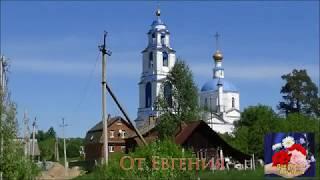 Download Ю Краснопёров  Моё село стоит на бугорочке  с Ильинское Mp3 and Videos