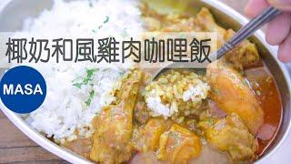 椰奶和風雞肉咖哩飯/Coconut Milk Chicken Wafu Curry |MASAの料理ABC