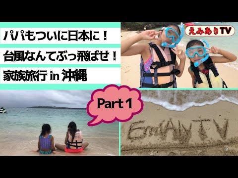 【沖縄旅行 Part1】ついにダディも日本に来たから〜みんなで沖縄へGO!でも台風大丈夫?☆ 【Part1】Summer Family Fun Trip 2019 - OKINAWA