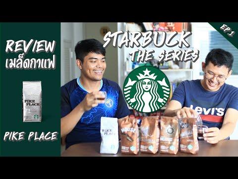 Review เมล็ดกาแฟ Starbuck : Pike place : เหมือนไปกินที่ร้าน!!