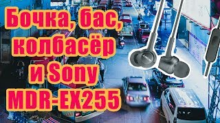 Sony MDR-EX255AP - 5 місце, але є нюанси
