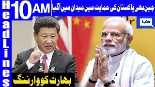 China Warn India To Stop Blaming Pakistan , Headlines 10 AM , 20 February 2019 , Dunya News