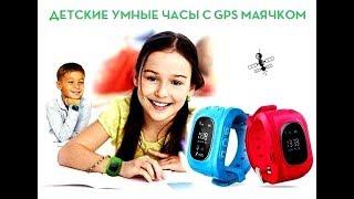 Детские часы с GPS-трекером Smart Baby Watch Q50 обзор. Балаларға арналған смарт сағат