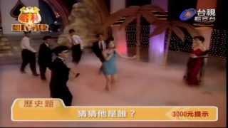 Publication Date: 2013-08-01 | Video Title: 哈林國民學校-第247集-歷史題VCR