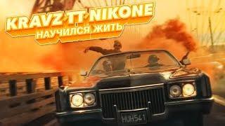 Кравц, Tony Tonite, Dj Nik One - Научился жить (Клип снят на iPhone 7 Plus)