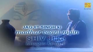 """Album """"Om Namah Shivaya"""" By Jagjit Singh"""