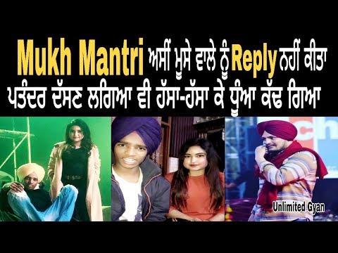 ਗਰਮ ਮੁੱਦਾ ! Sony Maan and Mukh Mantri Talking About Sidu Moose Wala Reply in Devil Song