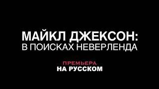 Майкл Джексон: в поисках Неверленда |  2017 | Lifetime | Русский тизер (MVO D1)