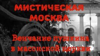МИСТИКА В МОСКВЕ: ВЕНЧАНИЕ ПУШКИНА В МАСОНСКОЙ ЦЕРКВИ