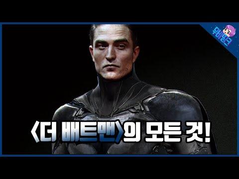 지금까지 공개 된 더 배트맨 떡밥 총정리!