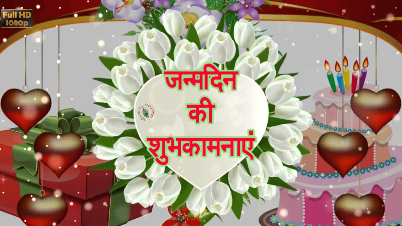 Birthday Wishes In Hindi Greetings Messages Ecard Animation