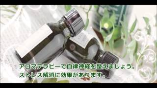 アロマオイル(精油)・アロマテラピーの効能・効果で自律神経を整えてストレス解消しましょう!!
