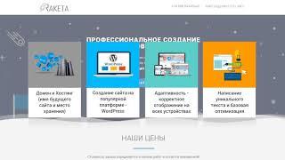 Создание и разработка сайтов услуг. Заказать сайт | ✪ Ракета(, 2018-05-04T19:17:12.000Z)