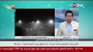 صباح ON - نصائح المرور للمواطنين لمنع الحوادث بسبب العاصفة الترابية بالطرق - الرائد أحمد نورالدين