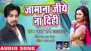 Zamana Jiye Na Dihi - Character Aekar Dhela Ba - Ajay Soni - Bhojpuri Hit Songs 2018 New