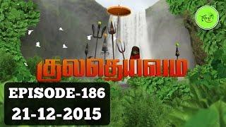 Kuladheivam SUN TV Episode - 186(21-12-15)