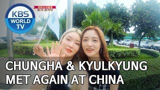 Chungha and Kyulkyung met again at China [Battle Trip/2019.10.13]