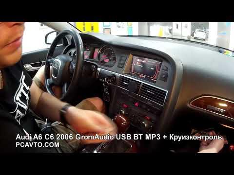 Audi A6 C6 2006 GromAudio USB BT MP3 + Круизконтроль