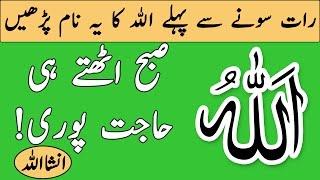 Allah Kay Name Say Hajat Puri Krne Ka Wazifa / حاجت پوری کرنے کا وظیفہ