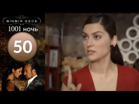 1001 ночь 10 серия Турецкий сериал Тысяча и одна ночь , смотреть на русском