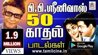 PB Srinivas Love Songs  P.B.ஸ்ரீனிவாஸ் குரல் இனிமையால் பாடிய 50 இனிய காதல் பாடல்கள்