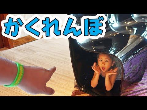 ●普段遊び●まーちゃんおーちゃん透明人間になった!?かくれんぼINシンガポール☆まーちゃん【7歳】おーちゃん【4歳】#656