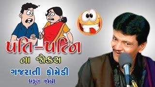 Praful Joshi પ્રફુલ જોશી II PATI PATNI NA JOKES II પતિ પત્ની ના જોક્સ IIGujarati Comedy II