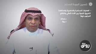 رواق : إدارة الجودة - المحاضرة الأولى - الجزء 3