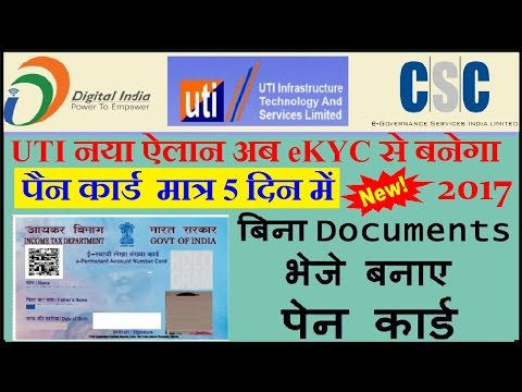 Apply PanCard For UTI Aadhaar E-KYC without document send New Update 2017