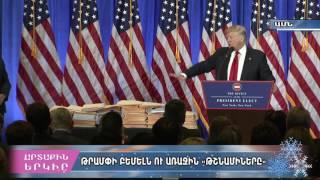 ԱՄՆ նորընտիր նախագահն առավելություն է համարել Պուտինին դուր գալը